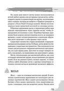 Викканская магия. Настольная книга современной ведьмы — фото, картинка — 15