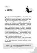 Викканская магия. Настольная книга современной ведьмы — фото, картинка — 3