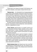 Викканская магия. Настольная книга современной ведьмы — фото, картинка — 4