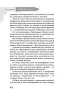 Викканская магия. Настольная книга современной ведьмы — фото, картинка — 6