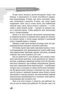 Викканская магия. Настольная книга современной ведьмы — фото, картинка — 8