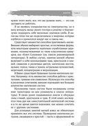 Викканская магия. Настольная книга современной ведьмы — фото, картинка — 9
