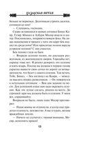 Хазарская петля — фото, картинка — 12