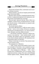 Хазарская петля — фото, картинка — 13