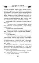 Хазарская петля — фото, картинка — 14