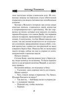 Хазарская петля — фото, картинка — 5