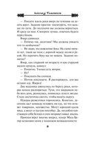 Хазарская петля — фото, картинка — 7