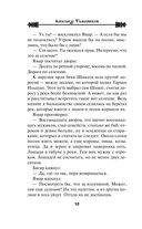 Хазарская петля — фото, картинка — 9
