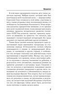 Сталинская экономика Победы.