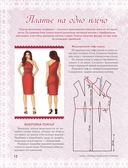 Шьем платья без примерок и подгонок — фото, картинка — 12