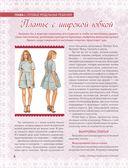 Шьем платья без примерок и подгонок — фото, картинка — 6