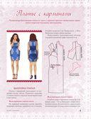 Шьем платья без примерок и подгонок — фото, картинка — 9
