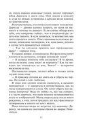 Путевой светлячок (м) — фото, картинка — 10