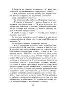 Путевой светлячок (м) — фото, картинка — 11