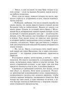 Путевой светлячок (м) — фото, картинка — 13
