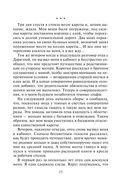 Путевой светлячок (м) — фото, картинка — 14