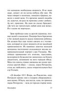 Фиалки по средам (м) — фото, картинка — 15