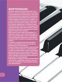 Учимся играть на синтезаторе и пианино — фото, картинка — 4