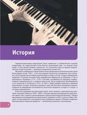 Учимся играть на синтезаторе и пианино — фото, картинка — 8
