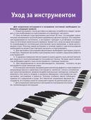 Учимся играть на синтезаторе и пианино — фото, картинка — 9