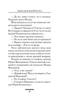 Мужлан и флейтистка (м) — фото, картинка — 11