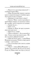 Мужлан и флейтистка (м) — фото, картинка — 13