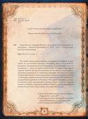 Миры Говарда Филлипса Лавкрафта. Иллюстрированная энциклопедия — фото, картинка — 2