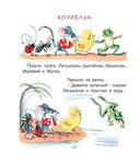 Лучшие сказки в картинках В. Сутеева — фото, картинка — 7