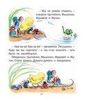 Лучшие сказки в картинках В. Сутеева — фото, картинка — 8