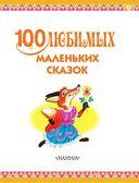 100 любимых маленьких сказок — фото, картинка — 3