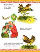 100 любимых маленьких сказок — фото, картинка — 5