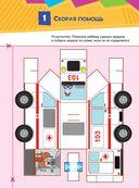 Умный транспорт без клея! 12 объемных игрушек — фото, картинка — 1