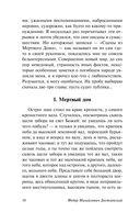 Записки из Мертвого дома (м) — фото, картинка — 10