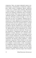 Записки из Мертвого дома (м) — фото, картинка — 12