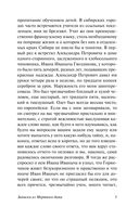 Записки из Мертвого дома (м) — фото, картинка — 5