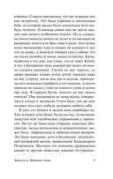 Записки из Мертвого дома (м) — фото, картинка — 9