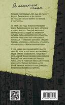 Андрей Тарковский. Сталкер мирового кино — фото, картинка — 16