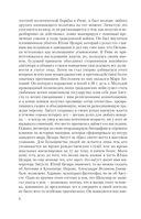Октавиан Август — фото, картинка — 8