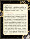 Астрология. Все тайны натальной карты — фото, картинка — 12