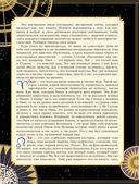 Астрология. Все тайны натальной карты — фото, картинка — 13