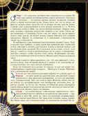 Астрология. Все тайны натальной карты — фото, картинка — 9