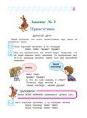 Английский язык. Для детей 5-6 лет (в двух частях) — фото, картинка — 3