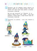 Английский язык. Для детей 5-6 лет (в двух частях) — фото, картинка — 4