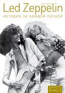 Led Zeppelin: история за каждой песней — фото, картинка — 1