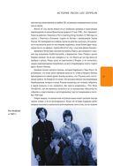 Led Zeppelin: история за каждой песней — фото, картинка — 12