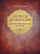От Руси до России — фото, картинка — 3