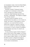 Дневник Стива, застрявшего в Minecraft. Книга 1 — фото, картинка — 8