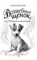 Волшебный щенок, или Воздушное заклинание — фото, картинка — 3