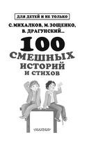 100 смешных историй и стихов — фото, картинка — 3