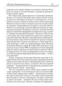 Невский проспект — фото, картинка — 7
